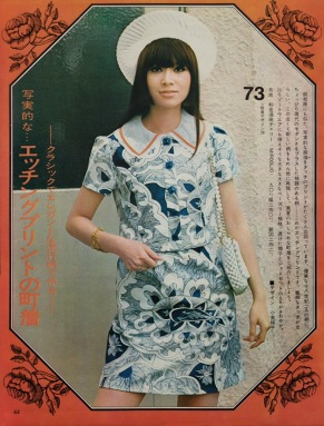1969 Japanese fashion magazine (2)